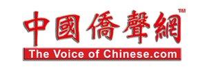 中國僑聲網